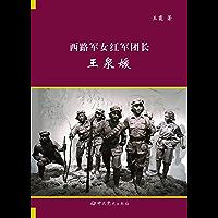 西路军女红军团长王泉媛
