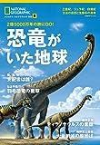 2億5000万年の旅にGO!  恐竜がいた地球 (ナショナル ジオグラフィック 別冊)