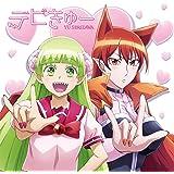 デビきゅー *CD 初回生産限定:TVアニメ「魔入りました!入間くん」盤