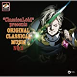 """ClassicaLoid"" presents ORIGINAL CLASSICAL MUSIC No.5 アニメ『クラシカロイド』で""ムジーク""となった『クラシック音楽』を原曲で聴いてみる 第五集"