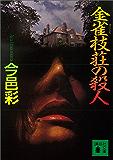 金雀枝荘の殺人 (講談社文庫)
