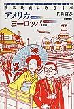 欧米映画にみる日本〈アメリカヨーロッパ編〉 (フリクショナル・フィルム読本)