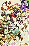 伝説の勇者の婚活 3 (ジャンプコミックス)