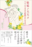 姫婚ノススメ  ~ママより幸せな結婚をする方法~