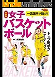 最新版 一流選手が教える女子バスケットボール