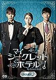 [DVD]マイ・シークレットホテル DVD-BOX2
