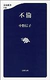 不倫 (文春新書)