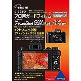 エツミ 液晶保護フィルム プロ用ガードフィルムAR Canon PowerShot GX9 MarkII/G5X/G7X専用 E-7250