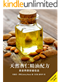 天然杏仁精油配方(美容养颜保健佳品)