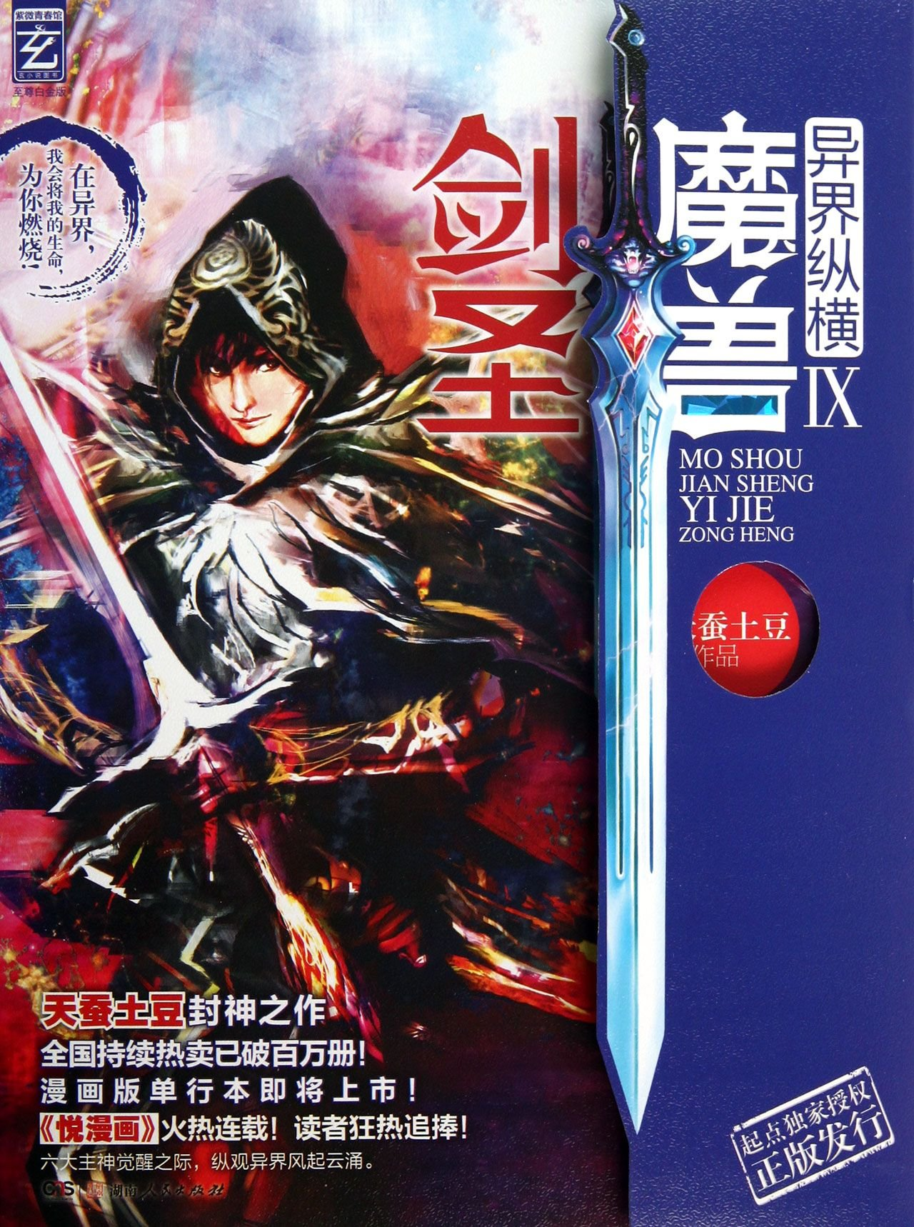 Download III Duel 9 ( Extreme Platinum Edition )(Chinese Edition) ebook