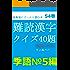 難読漢字クイズ40題季語№5編