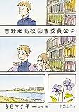 吉野北高校図書委員会 (2)