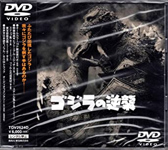 Amazon | ゴジラの逆襲 [DVD] | ...
