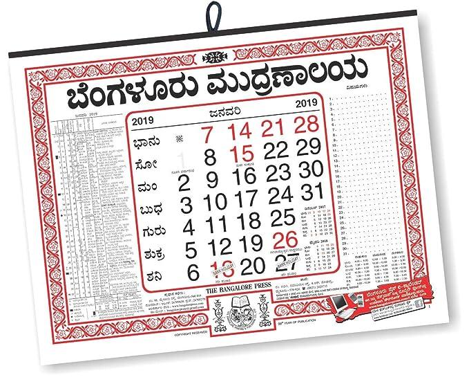 THE BANGALORE PRESS Kannada Combination of Calendars - 2019