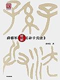 薛将军精解《孙子兵法》(国内权威《孙子兵法》研究专家薛国安,亲授112节战略思维课,同名线上课程点击量达千万。)