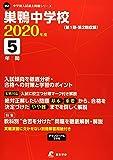巣鴨中学校 2020年度用 《過去5年分収録》 (中学別入試問題シリーズ  M2)