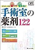 手術室の薬剤122: オペナースがパッと調べてサクサク使える! (オペナーシング2014年春季増刊)