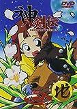 神八剣伝 第2巻 [DVD]