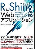 RとShinyで作るWebアプリケーション