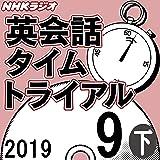 NHK「英会話タイムトライアル」2019.09月号 (下)