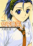女子高生 4 新装版 (アクションコミックス)