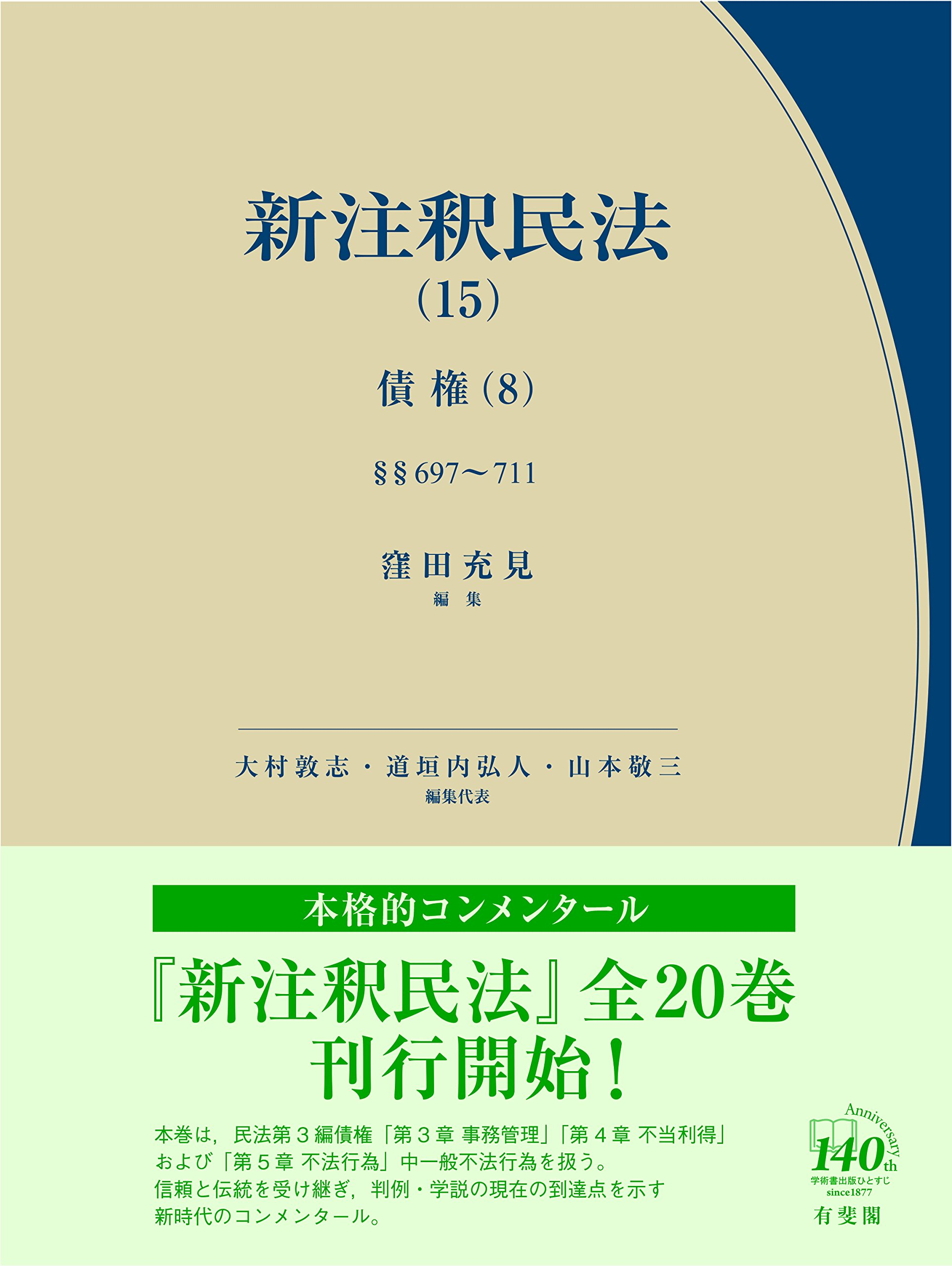 新注釈民法 15 債権8 -- 事務管...