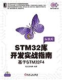 STM32库开发实战指南:基于STM32F4 (电子与嵌入式系统设计丛书)