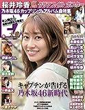 EX (イーエックス) 大衆 2019年5月号 [雑誌]