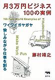 月3万円ビジネス100の実例