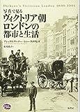 写真で見る ヴィクトリア朝ロンドンの都市と生活