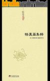 悟真篇集释 (中国道教典籍丛刊)
