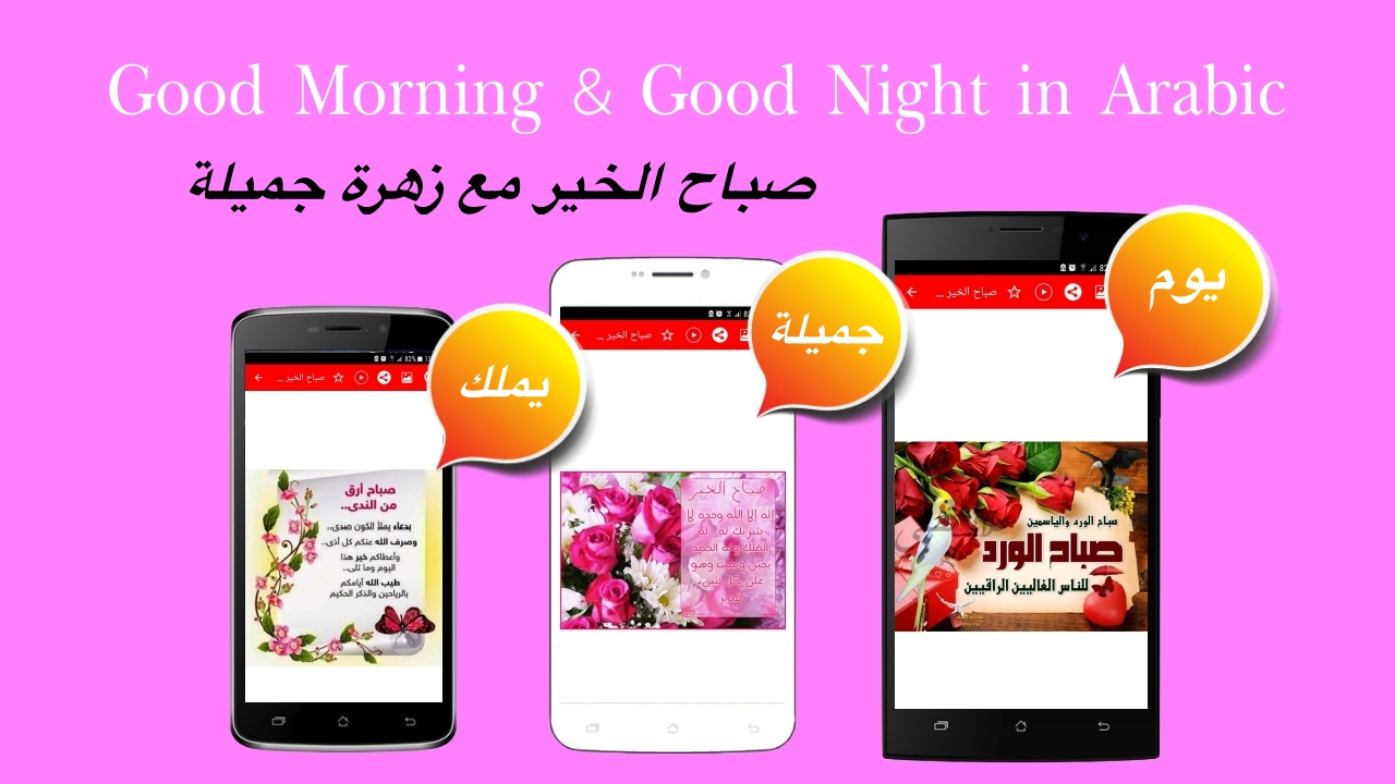 Amazon Arabic Good Morning Good Night Wishes Messages