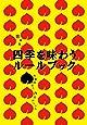 四季を味わうルールブック ~古今和歌集で知る日本文化の基本~