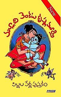 Telugu Baby Names Book