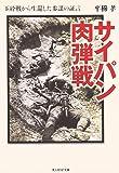 サイパン肉弾戦―玉砕戦から生還した参謀の証言 (光人社NF文庫)
