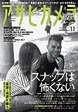 アサヒカメラ 2019年 11 月号 [雑誌]