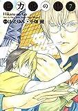 ヒカルの碁完全版 7 (愛蔵版コミックス)