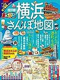 まっぷる 超詳細! 横浜さんぽ地図mini (マップルマガジン 関東)