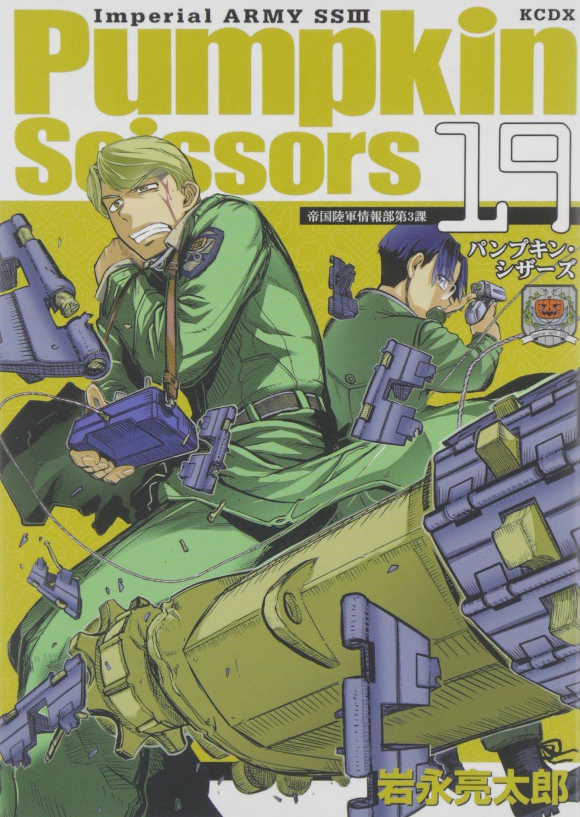 Pumpkin Scissors(19) (KCデラッ...
