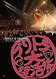 ブリトラ大復活祭2012 [DVD]