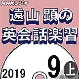 NHK「遠山顕の英会話楽習」2019.09月号 (上)