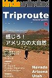 Trip Route 1 アメリカ編 2017 (セドナ グランドサークル ラスベガス): ガイドブック