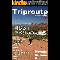 Trip Route 1 アメリカ編 2019 (セドナ グランドサークル ラスベガス): ガイドブック