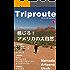Trip Route 1 アメリカ編 2018 (セドナ グランドサークル ラスベガス): ガイドブック