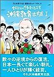 沖縄教育出版 1―全員主役の感動創造企業 (『心を育てる』感動コミック)