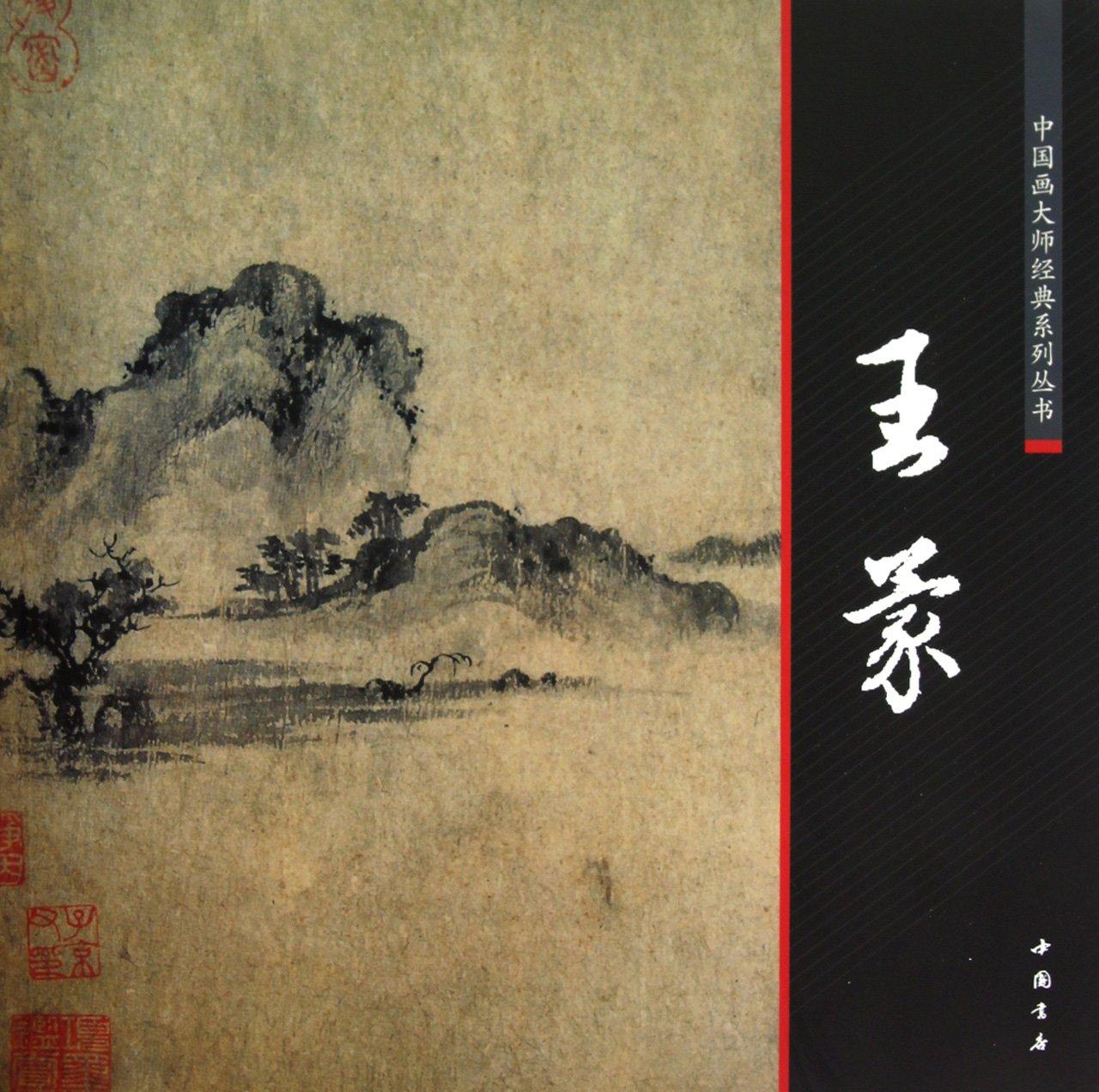 Wang Meng (Chinese Edition) PDF