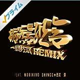 一網打尽 REMIX feat. NORIKIYO, SHINGO★西成, 漢