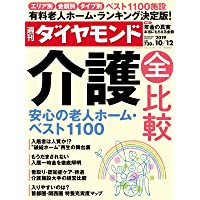 週刊ダイヤモンド 2019年 10/12号 [雑誌] (介護全比較 安心の老人ホーム・ベスト1100)