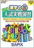 漢字の要 STEP 3―中学入試/小6年生対象 入試実戦演習 (サピックスメソッド)