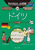 旅の指さし会話帳20 ドイツ[第二版] (ここ以外のどこかへ!)